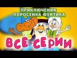 Приключения поросенка Фунтика. Все серии подряд (1986). Советский мультфильм  Золотая коллекция