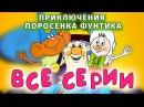 Приключения поросенка Фунтика. Все серии подряд (1986). Советский мультфильм | Золотая коллекция