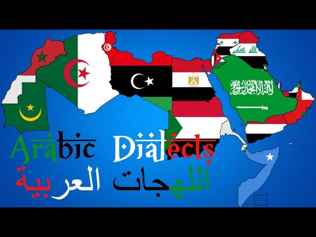 Arabic Dialects   اللهجات العربية