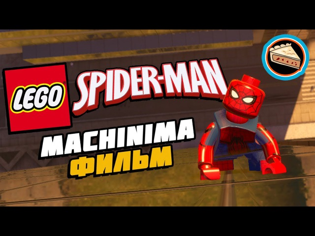 LEGO SPIDER-MAN (2016) - Machinima фильм