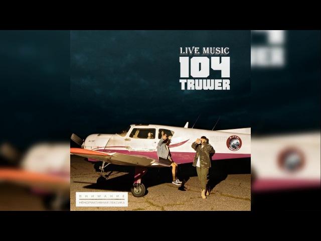 104 Truwer За Край Альбом Сафари