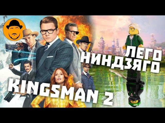 Блогер GConstr заценил! KINGSMAN 2 и ЛЕГО НИНДЗЯГО ФИЛЬМ – Обзор. От SokoL[off] TV