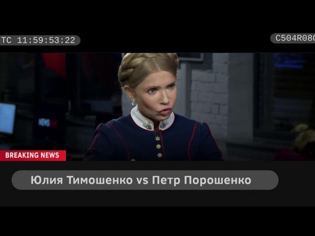 Тимошенко про отрубленные руки и Порошенко. Тимошенко с выпученными глазами преследует Порошенко за коррупцию. При этом сама Тимошенко так и не отдала 3 миллиарда долларов, которые Юлия Владимировна Тимошенко перевела на свои оффшорные счета, это были отк