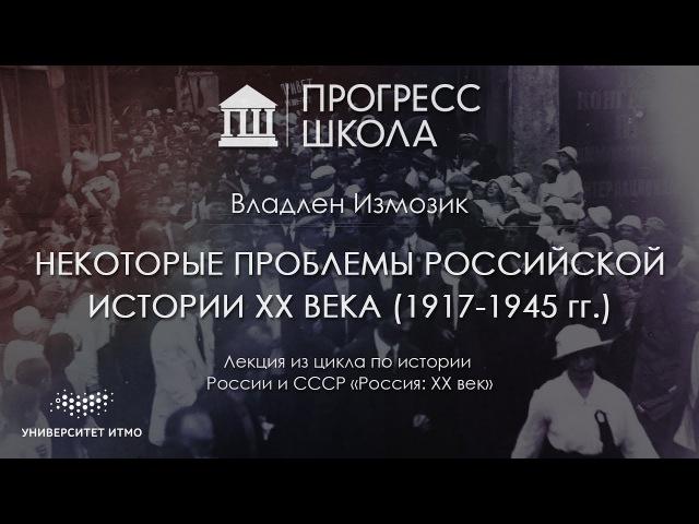 Владлен Измозик — Проблемы российской истории ХХ века (1917-1945 гг.)