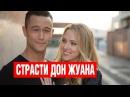 Страсти Дон Жуана - 2013 Трейлер на русском языке 16 Don Jon