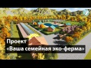 Академия Зеленых Технологий Проект «Ваша семейная ЭКО-ферма»