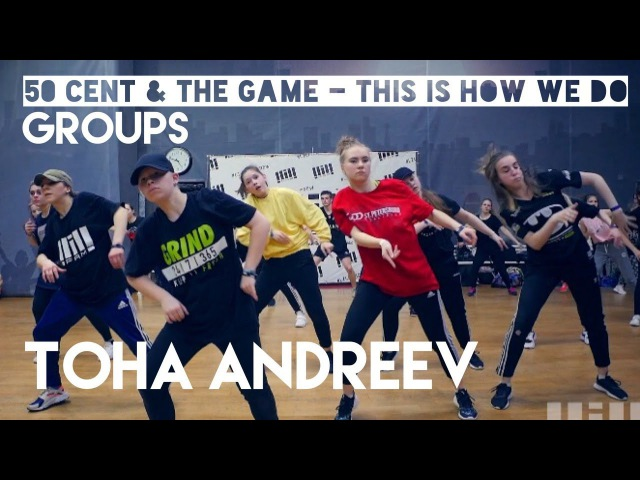 TOHA ANDREEV 50 CENT THE GAME - THIS IS HOW WE DO GROURS