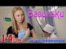 Васильки  2012 (мелодрама). 1-4 серии из 4