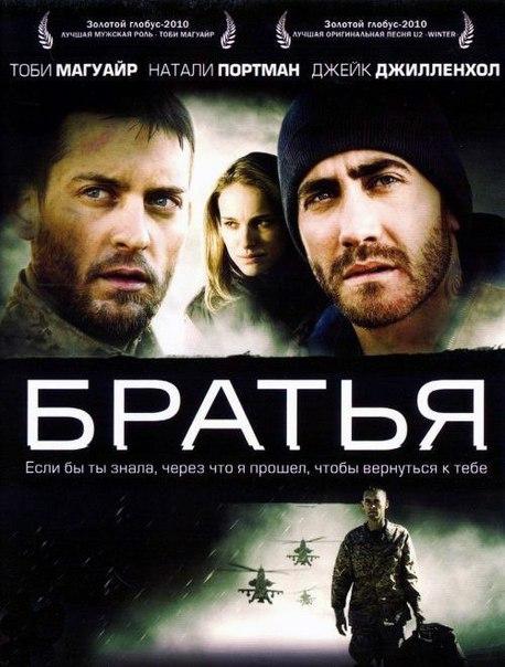 Бpaтья (2009)