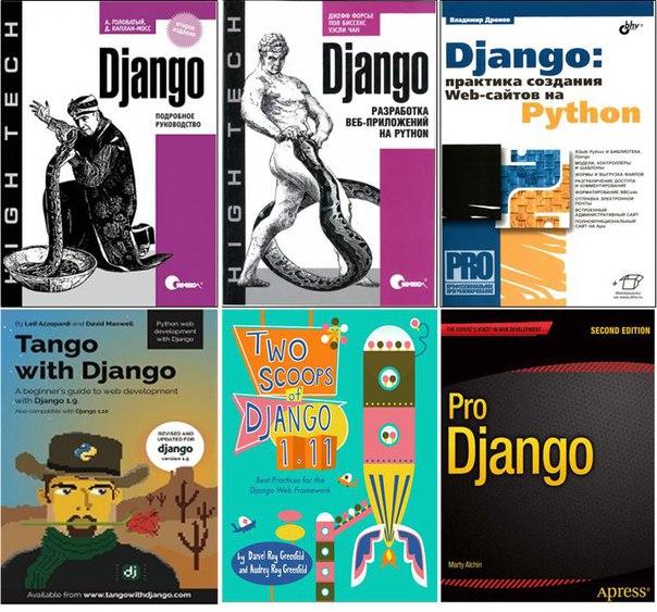 Создание сайта на python django книга создание сайтов бухгалтерам