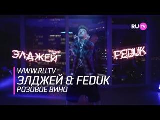 Элджей & Feduk – Розовое вино