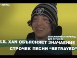 LIL XAN объясняет значение строчек песни «Betrayed» (Переведено сайтом Rhyme.ru)
