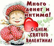день святого валентина, день влюбленных