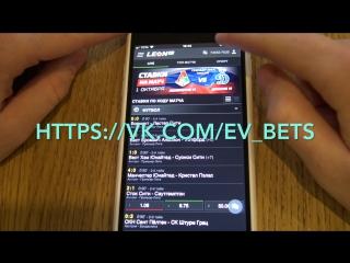 Видеоотчет ставок по 30/09/17 в БК Leon с авторизацией на телефоне