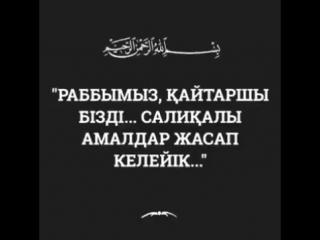 Ұстаз Ерлан Ақатаев