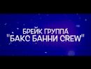 ЦСТ Парадокс/Брейк группа Бакс Банни CREW /более 3 лет занятий танцами