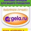 Gela.ru - Портал товаров для рукоделия