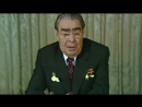 Поздравление с Новым 1979 годом Генерального секретаря ЦК КПСС Л. И. Брежнева
