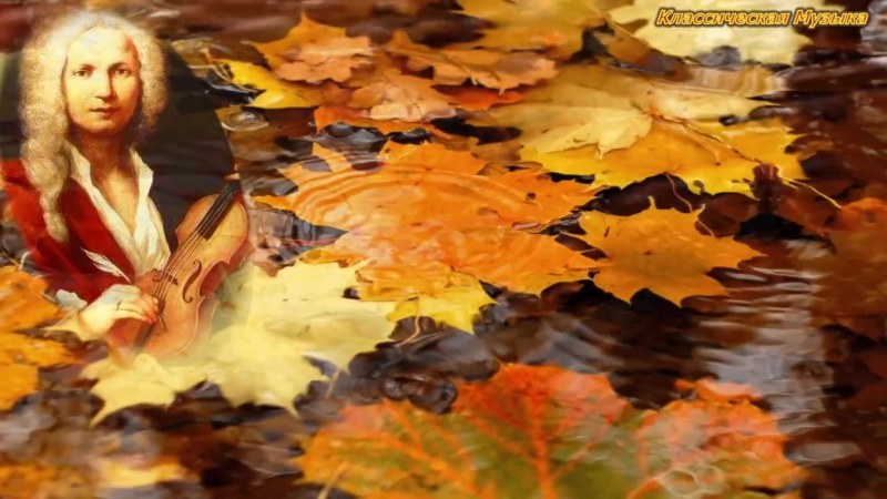 АНТОНИО ВИВАЛЬДИ - Времена года. Осень. Адажио Мольто. (Antonio Vivaldi)