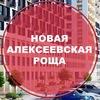 ЖК «Новая Алексеевская роща» — Балашиха