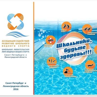 Вячеслав-Водное-Поло-И-Плавание Литвинов