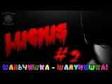 #Live | Мальчишка-шалунишка №2 [Lucius]