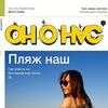 Журнал «ОнОнас»