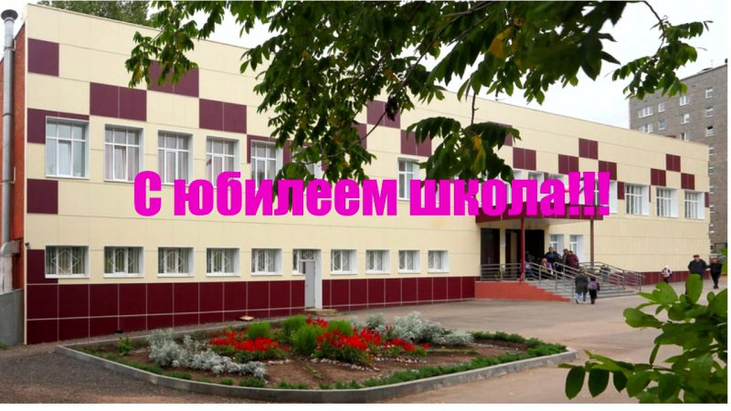 Видеоролик 10р класса к юбилею школы №1