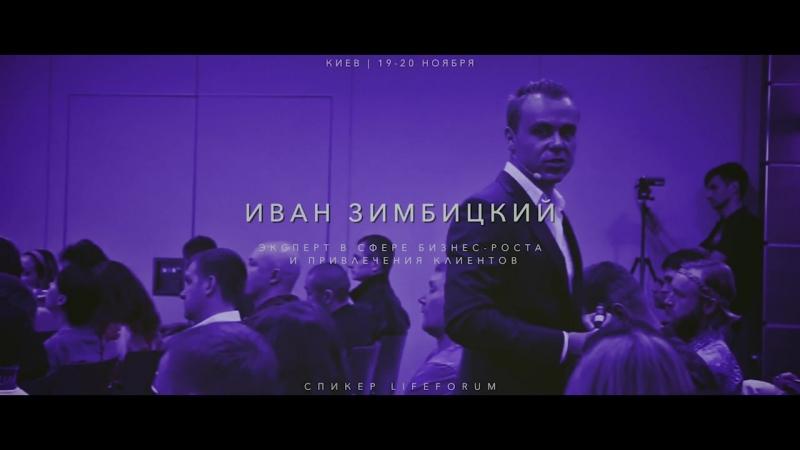 Иван Зимбицкий на LIFEForum 19-20 ноября в Киеве