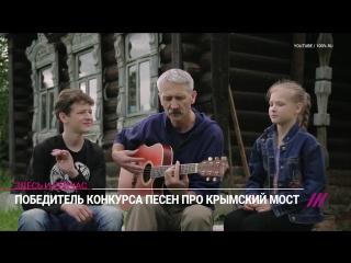 Победитель конкурса песни про Крымский мост