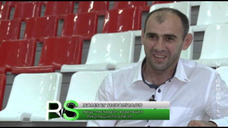 Профессиональный спорт. Хамзат Исрапилов - вице-президент Федерации рукопашного боя ЧР