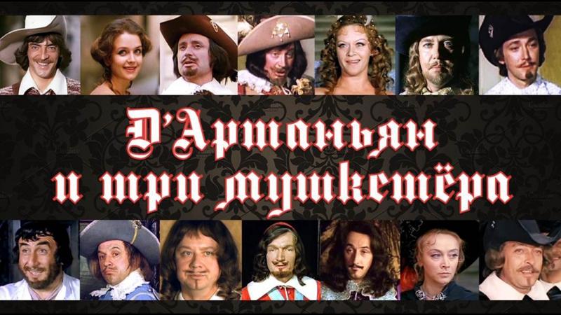 Фильм Д'Артаньян и три мушкетёра 3 серии 1978 приключения музыкальный