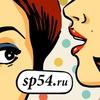 Совместные покупки в Новосибирске sp54.ru