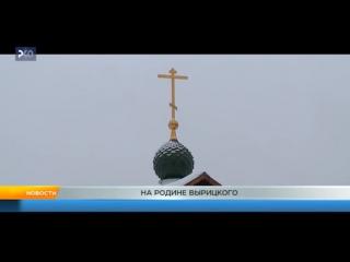 НА РОДИНЕ ВЫРИЦКОГО. Епископ Рыбинский и Даниловский Вениамин совершил первую литургию в новой часовне.