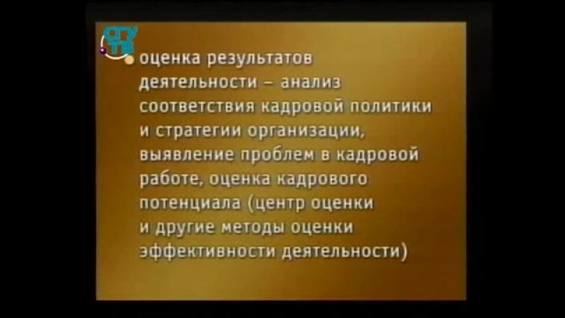 Управление персоналом. Урок 6. Кадровая политика - YouTube (360p)