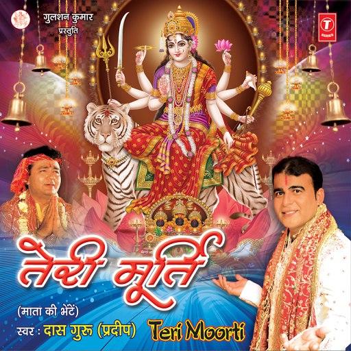 Guru альбом Teri Moorti