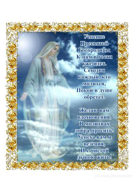 Поздравления в стихах с успением богородицы 42