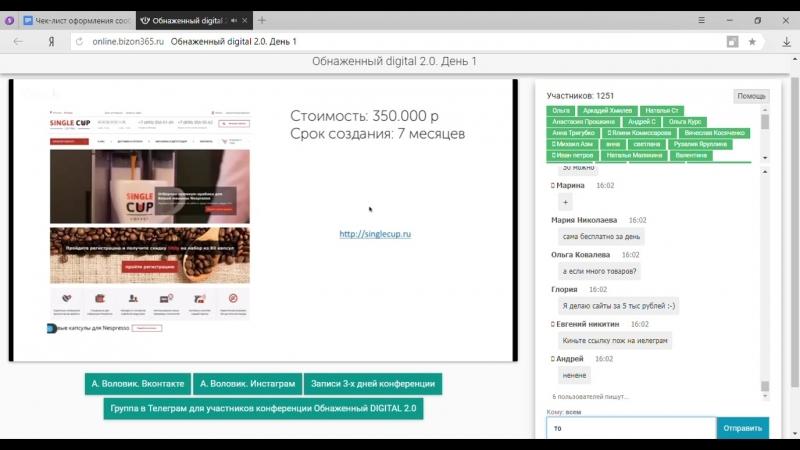 Обнаженный digital 2.0. День 1 — Яндекс.Браузер 13.02.2018 15_45_09