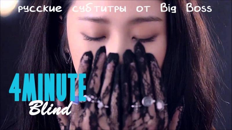 [Big Boss] 4MINUTE - Blind (русские субтитры)