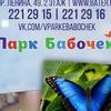 Trogatelny-Zoopark V-Parke-Babochek