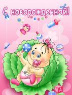 С Рождением малышки моя хорошая***