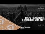 Total War: ARENA. Стрим. Добро пожаловать в ОБТ!