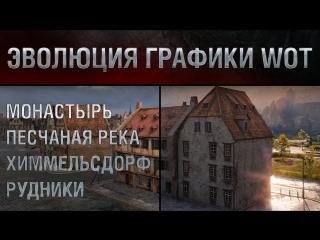 Эволюция графики World of Tanks: Монастырь, Песчаная река, Химмельсдорф, Рудники