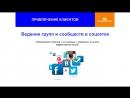 «Интернет для привлечения клиентов» Н.Гольцева, Независимый Партнер Компании
