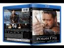Робин Гуд (2010) HD режиссер Ридли Скотт. Рассел Коу.....