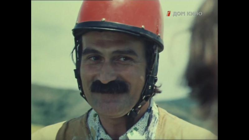 Нинель Ненова-Цулая, Гено Цулая - Бабочка (1977) - Грузинские короткометражные комедии Реваза (Резо) Габриадзе из цикла Дорога