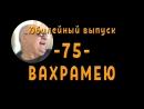 """""""ТУАЛЕТ ВАХРАМЕЯ""""    (Поздравления с 75 летним юбилеем)"""