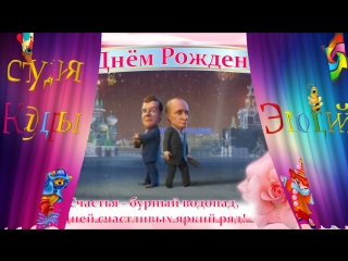 Лучшей имениннице от первых лиц))) С Днём Рождения)