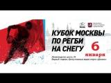 Кубку Москвы по  регби на снегу быть!