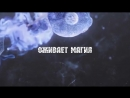 ВсеОттенкиМагии | 15 февраля | АрткафеСахар | Promo